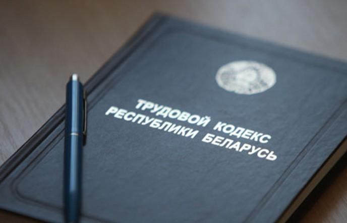 Костевич рассказала об изменениях в Трудовом кодексе: выходной для диспансеризации, смешанный режим работы