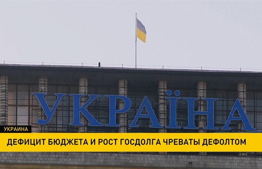 Дефицит бюджета и рост госдолга Украины чреваты дефолтом