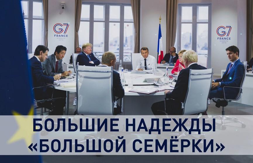 Большие надежды «Большой семёрки»: уступит ли место на политической арене G7 более весомому G20?