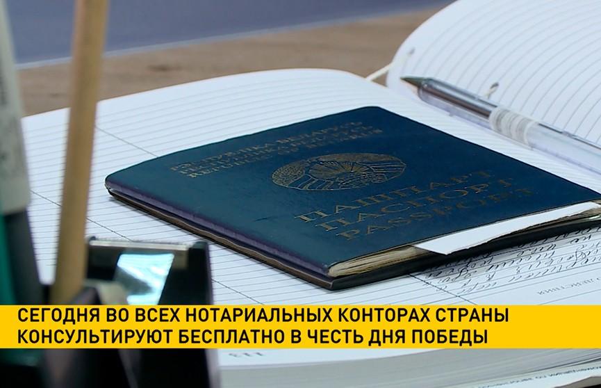 Белорусские нотариальные конторы проводят бесплатное консультирование в честь Дня Победы