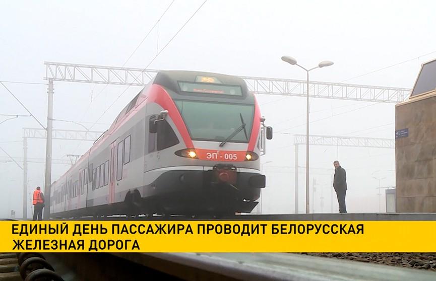 Единый день пассажира проводит Белорусская железная дорога 26 декабря