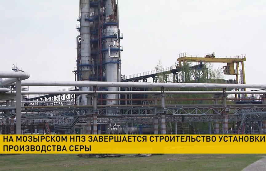 На МНПЗ завершается строительство комплекса установки производства серы за миллиард долларов
