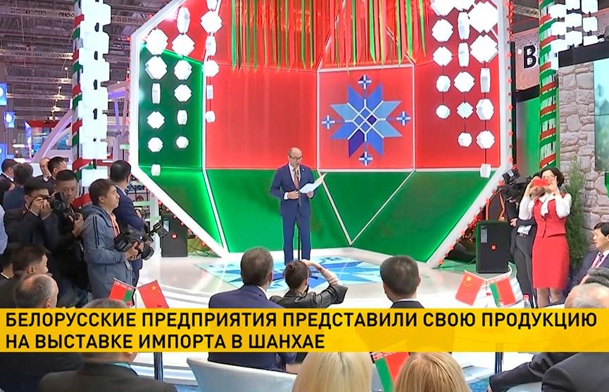 Беларусь представила свою продукцию на China International Import Expo. Чем наши компании будут покорять китайский рынок?