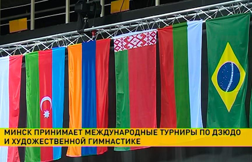 Минск принимает международные турниры по дзюдо и художественной гимнастике