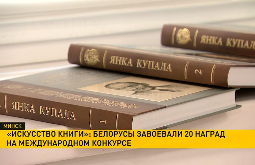 Белорусы завоевали 20 наград на международном конкурсе «Искусство книги»
