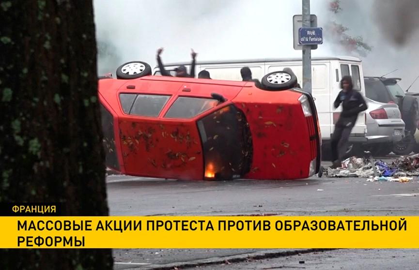 Поджоги и столкновения с полицией. Во Франции вспыхнули студенческие протесты
