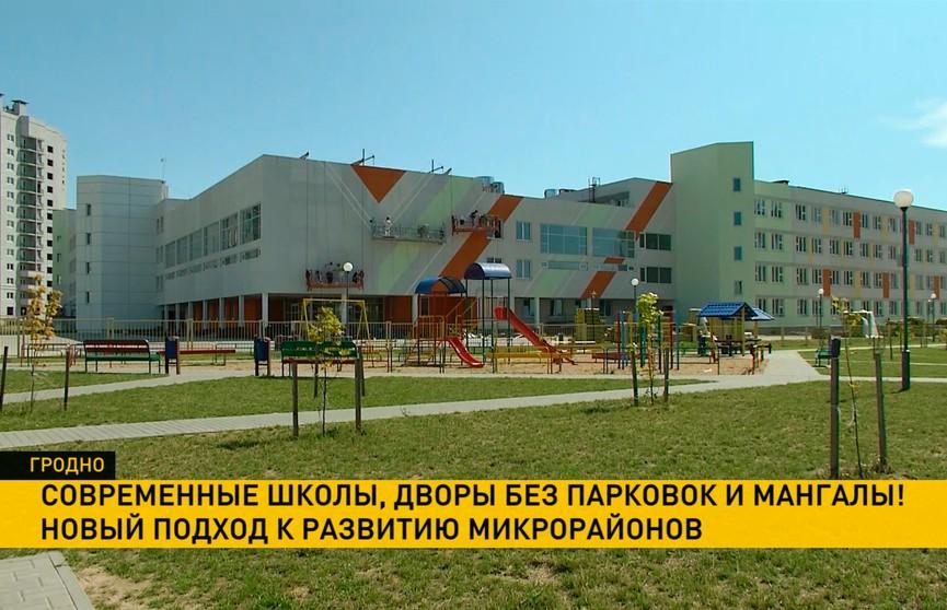 Крупная школа и дворы без парковок: новые подходы к развитию инфраструктуры в Гродно