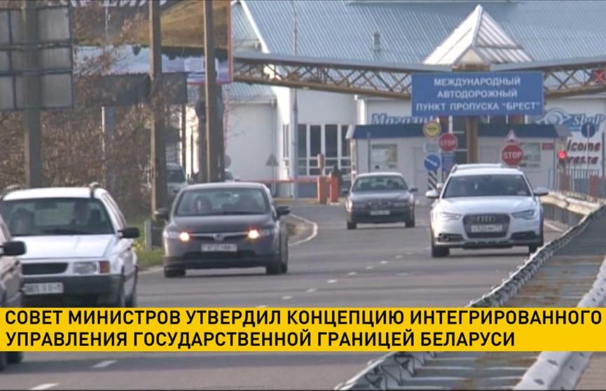 Контроль границы эффективно и по-новому: Совет Министров утвердил специальную концепцию