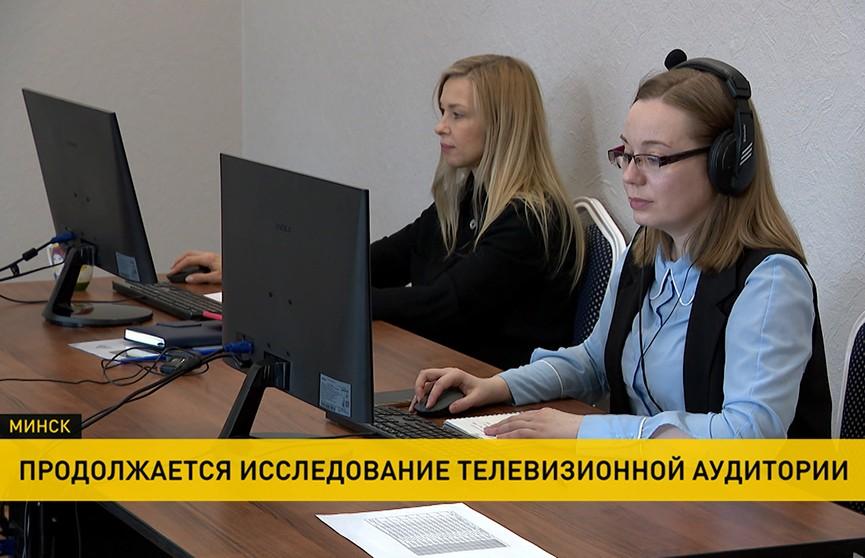 Сделать телеэфир интереснее: в Беларуси проходит исследование аудитории