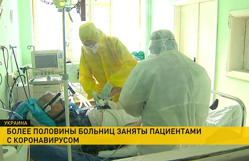 Более половины украинских больниц заняты пациентами с коронавирусом
