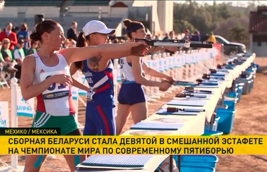 Белорусы – девятые в смешанной эстафете на ЧМ по современному пятиборью