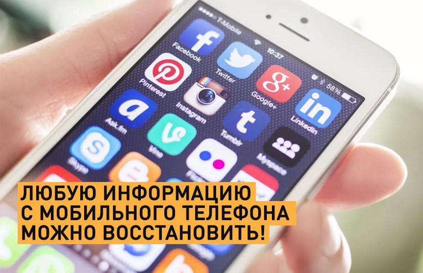 Любую информацию с мобильного телефона можно восстановить
