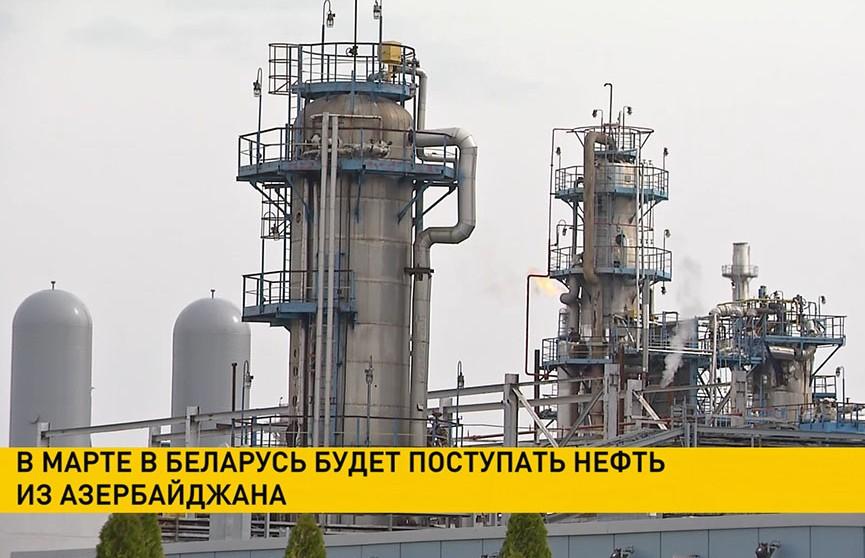 Нефть из Азербайджана начнёт поступать в Беларусь в марте