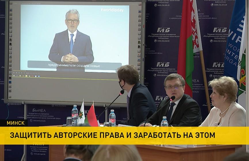 В Минске прошел семинар для предпринимателей