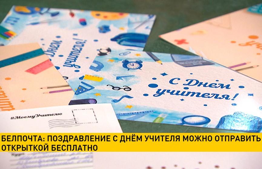Белпочта: поздравление с Днём учителя можно отправить открыткой бесплатно