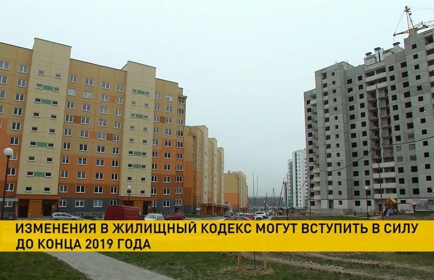 Новая редакция жилищного кодекса будет принята до конца года