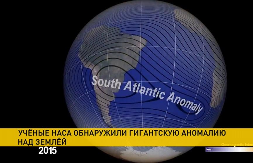 Ученые обнаружили аномалию над Землей, которая может быть причиной последних катаклизмов в мире