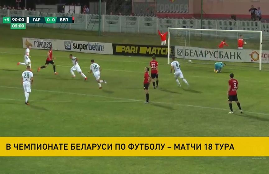 В чемпионате Беларуси по футболу проходят матчи 18 тура
