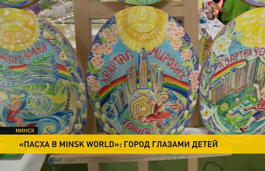 «Пасха в Minsk World»: детский взгляд – на глобальный проект взрослых!