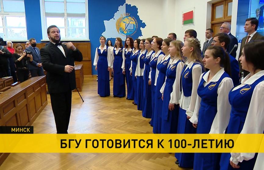 БГУ – 99 лет: символический обратный отсчёт до юбилея запустили на торжественном заседании