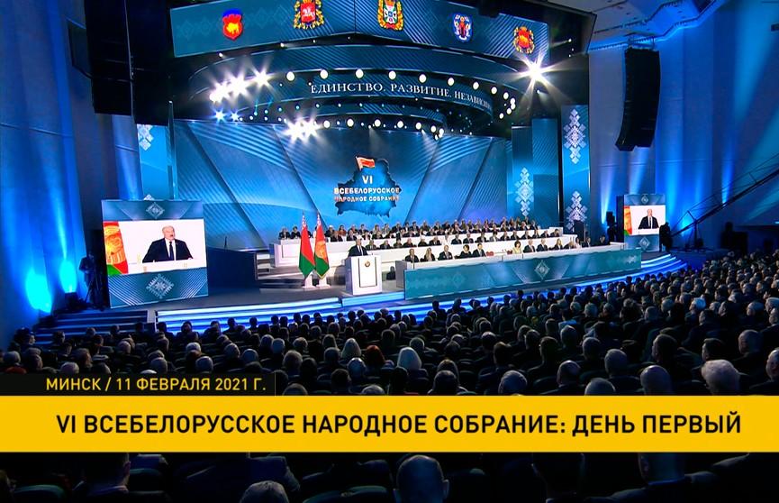 Всебелорусское народное собрание: выступление Лукашенко,  ключевые моменты и итоги первого дня