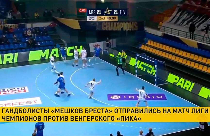 «Мешков Брест» сыграет с венгерским «Пиком» в матче гандбольной Лиги чемпионов