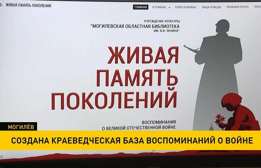 В Могилеве создана краеведческая база воспоминаний о войне