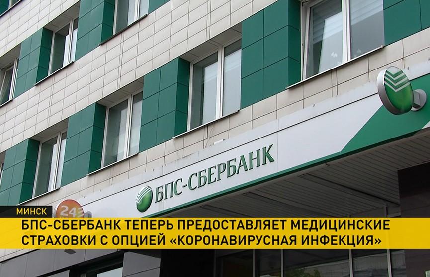 «БПС-Сбербанк» начал предоставлять медицинские онлайн-страховки с опцией «коронавирусная инфекция»