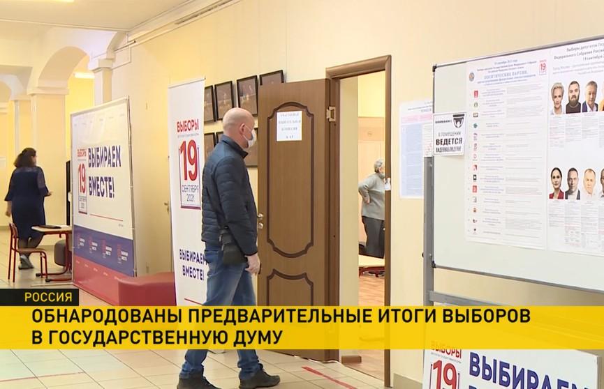 Выборы депутатов Госдумы прошли в России: уже известны предварительные итоги – у некоторых потери, у кого-то приобретения. Подробности из Москвы