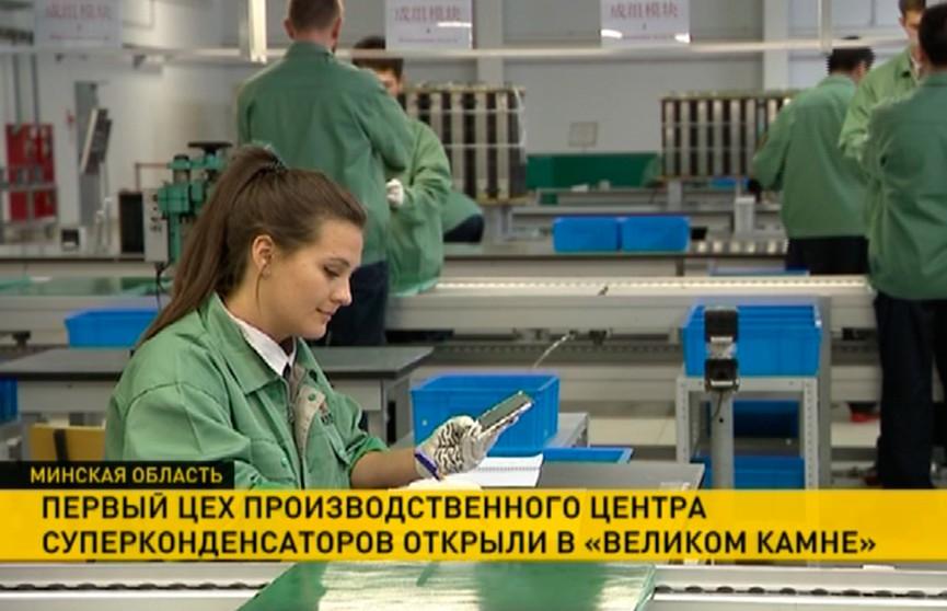 Tesla по-белорусски: в «Великом камне» открыли первый цех центра суперконденсаторов