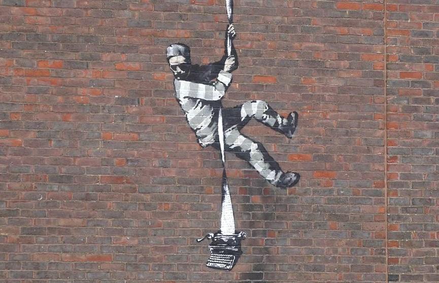 Граффити в стиле Бэнкси появилось на стене тюрьмы в Великобритании