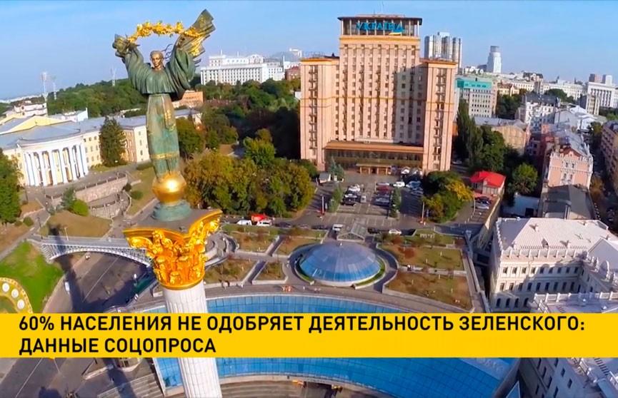 По данным соцопроса, 60% населения Украины не одобряет деятельность Зеленского