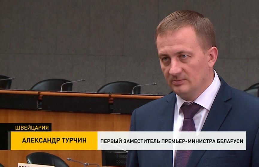 Александр Турчин: Беларусь готова к вступлению в ВТО в 2020 году