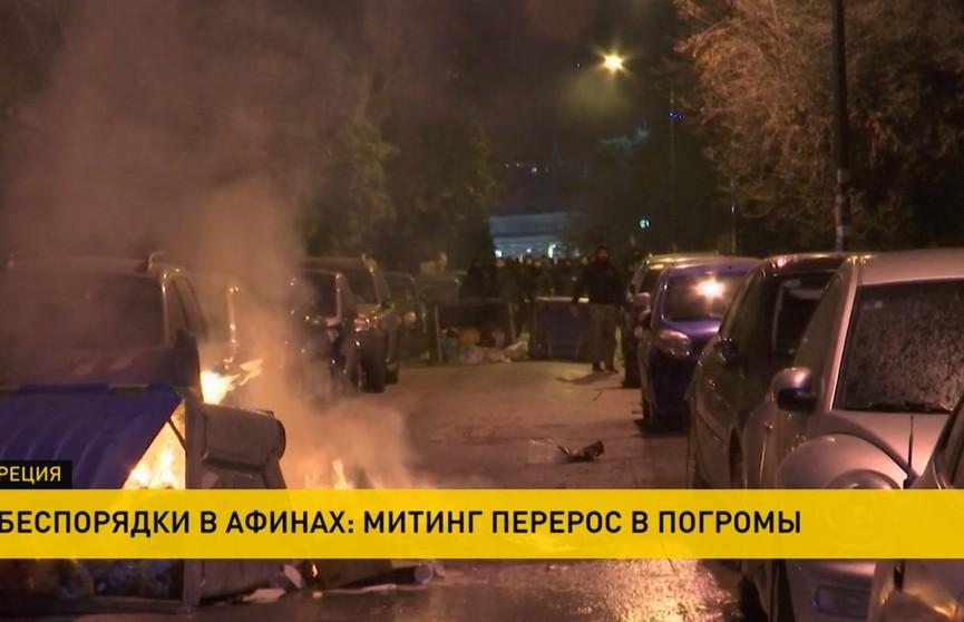 Беспорядки в Греции: митинг перерос в погромы
