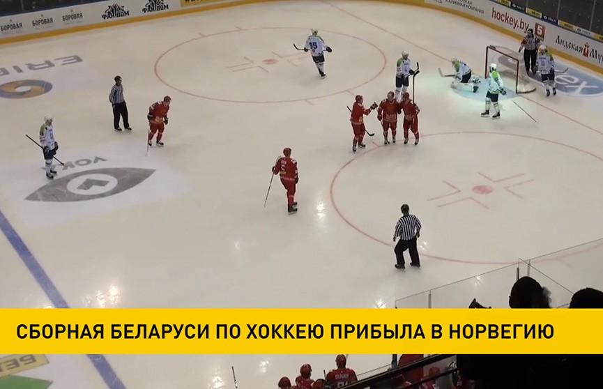 Хоккейная сборная Беларуси прибыла в Норвегию