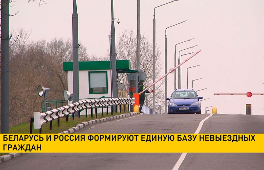 Беларусь и Россия формируют единую базу невыездных граждан