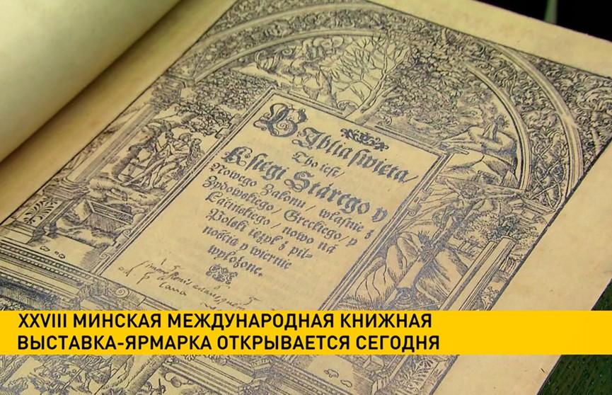 В Минске открылась XXVIII Международная книжная выставка-ярмарка