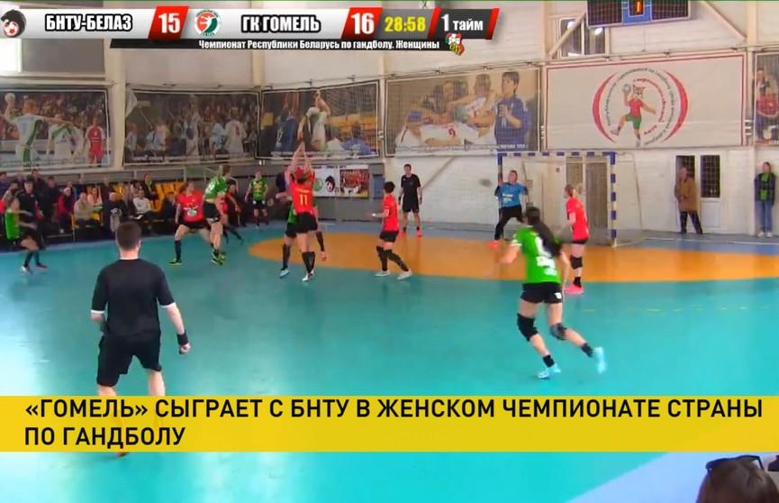 Женский чемпионат Беларуси по гандболу: «Гомель» примет команду БНТУ