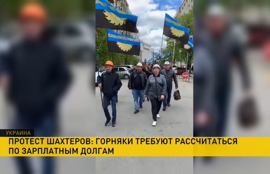 Офис Зеленского в Киеве пикетируют шахтеры, требуя свои зарплаты