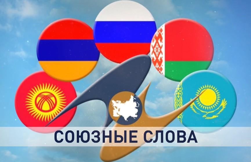 Эксперты Первого Евразийского конгресса – о потенциале ЕАЭС в условиях пандемии