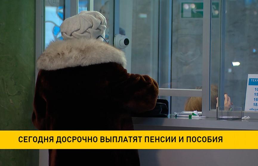 6 марта белорусам досрочно выплатят пенсии и пособия