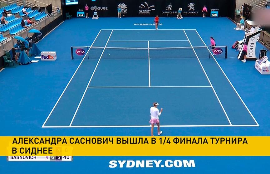Александра Саснович вышла в четвертьфинал престижного турнира в Сиднее
