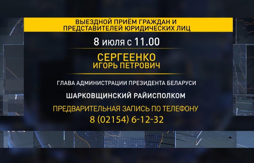 Глава Администрации Президента встретится с жителями поселка Шарковщина