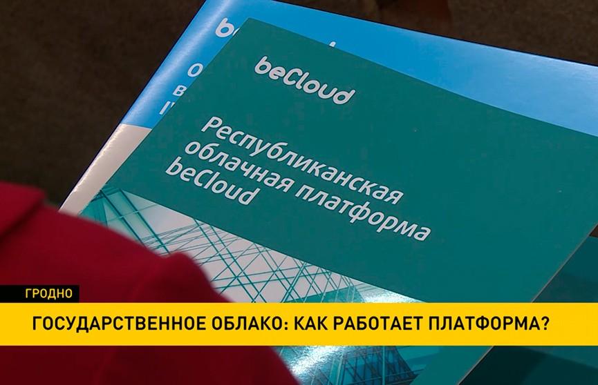 Создание и работу республиканской облачной платформы обсудили в Гродно