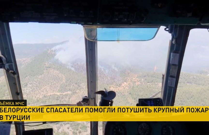 Авиация МЧС Беларуси помогает тушить крупный пожар в Турции