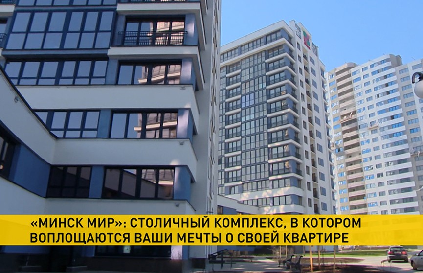 «Минск Мир»: столичный комплекс, в котором воплощаются мечты о своей квартире
