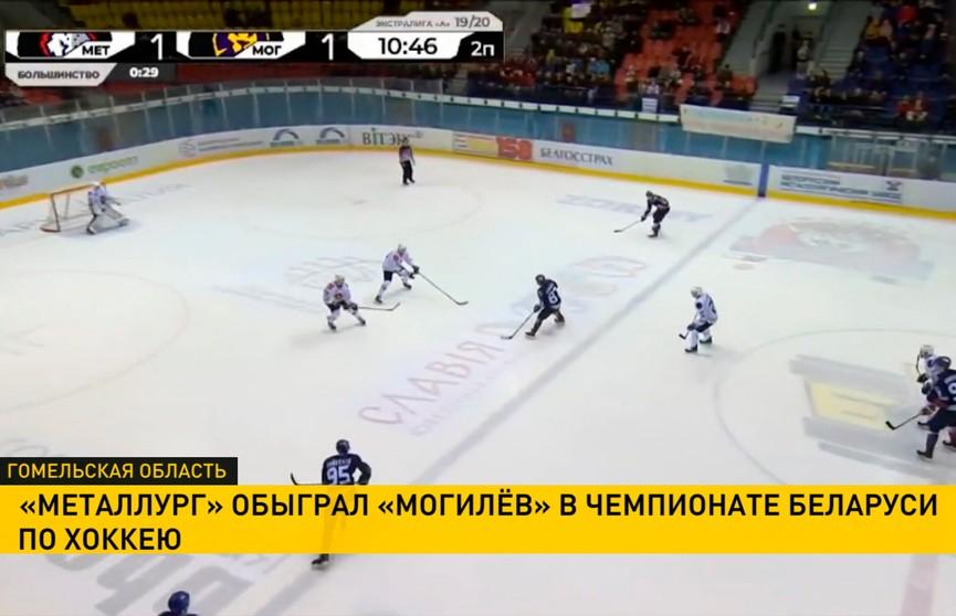 Чемпионат Беларуси по хоккею: жлобинский «Металлург» обыграл «Могилев»
