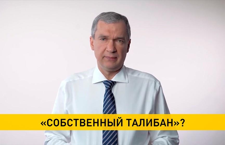 Латушко призвал к созданию экстремистских отрядов в Беларуси