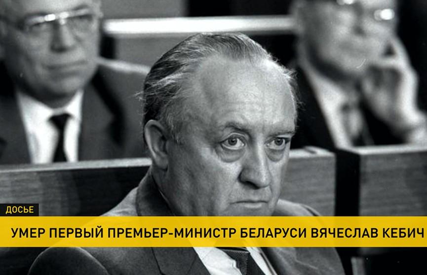 Ушел из жизни первый премьер-министр Беларуси Вячеслав Кебич. Каким он запомнился односельчанам и соратникам?