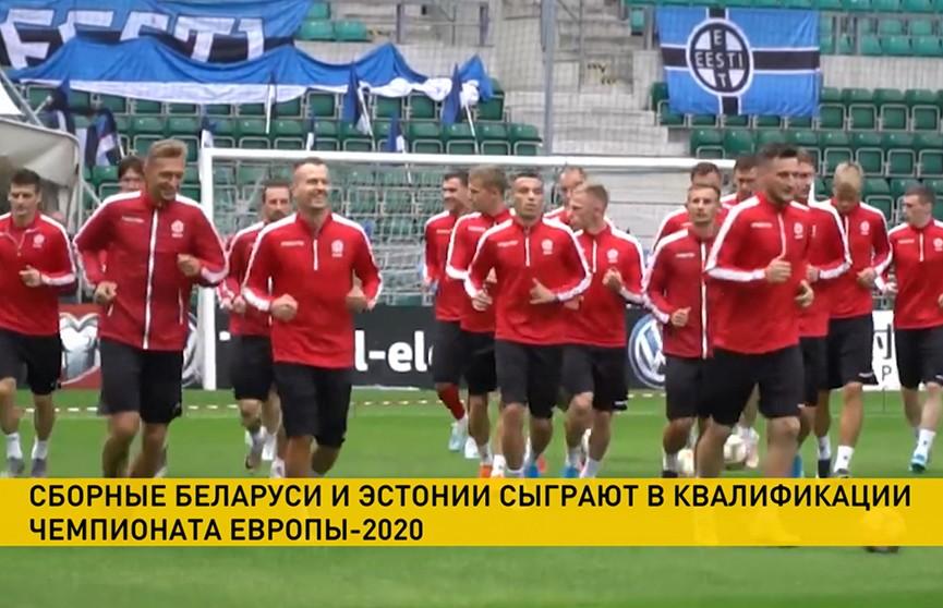 Сборные Беларуси и Эстонии сыграют в квалификации чемпионата Европы по футболу 2020